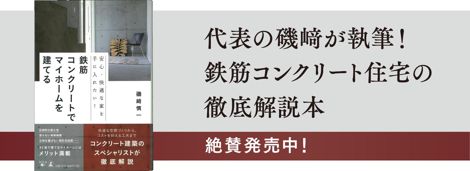 代表の磯﨑が執筆!鉄筋コンクリート住宅の徹底解説本。