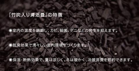 竹炭入り清活畳