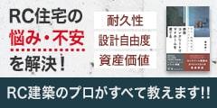 RC住宅の悩み・不安を解決!