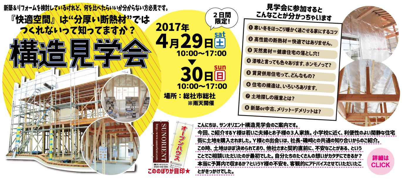 木造注文住宅の構造見学会開催!