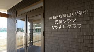 岡山市立富山小学校内児童クラブ室新築工事