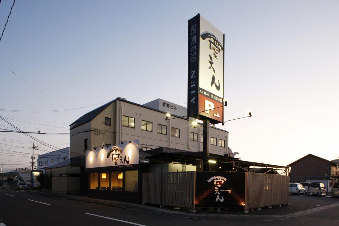 居酒屋「愛えん」 改装工事 サブ画像7