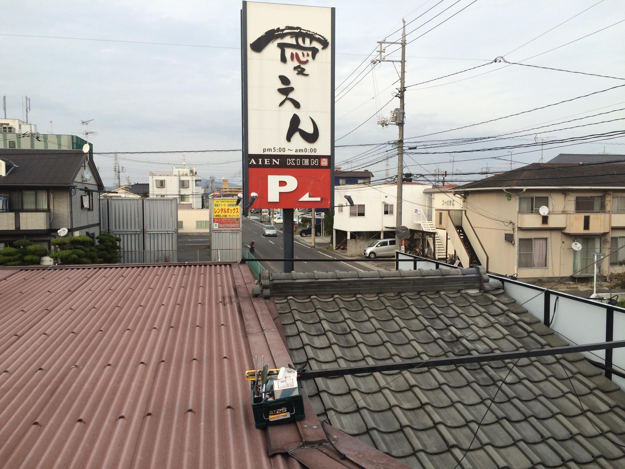 あいえん屋根