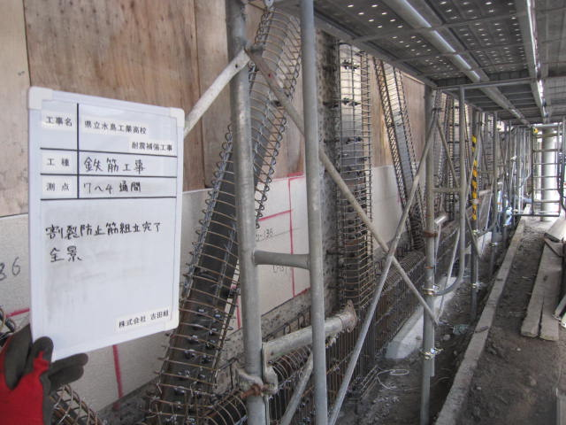 耐震補強工事(ピタコラム工法) 県立水島工業高校電気科棟④-2・3・4耐震補強工事(3構面) サブ画像1