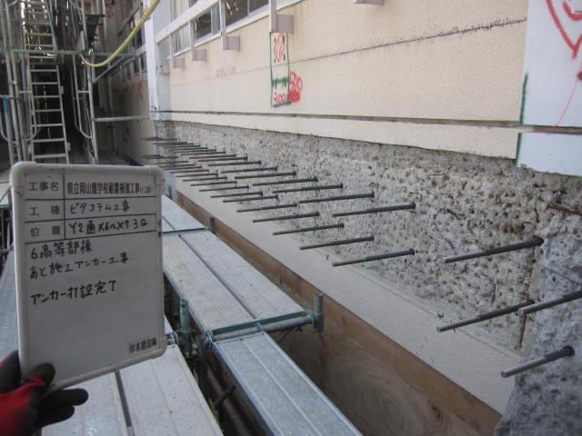 耐震補強工事(ピタコラム工法) 県立岡山聾学校耐震補強工事(4構面)