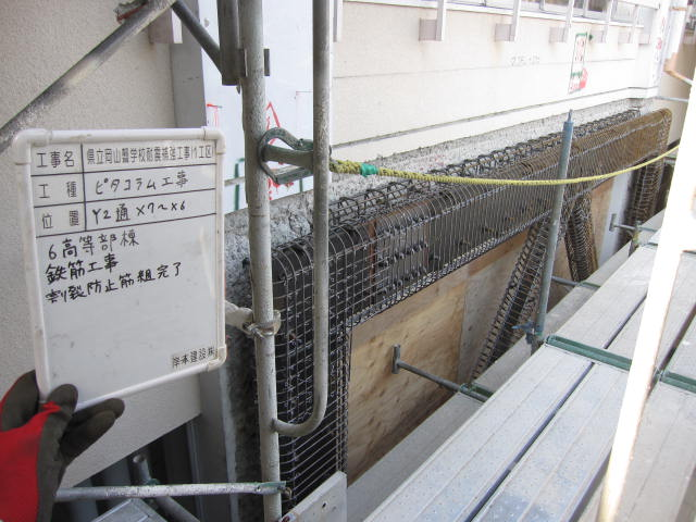 耐震補強工事(ピタコラム工法) 県立岡山聾学校耐震補強工事(4構面) サブ画像1