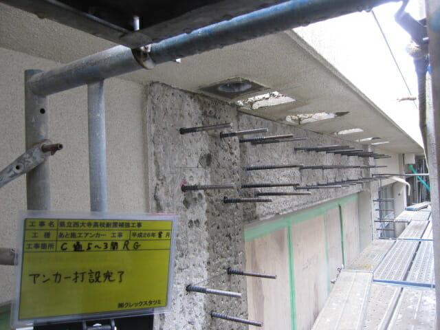 耐震補強工事(ピタコラム工法) 県立西大寺高校耐震補強工事(3構面)