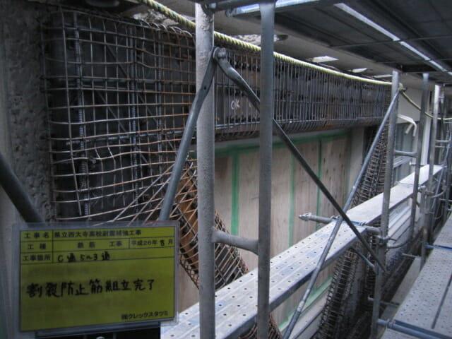 耐震補強工事(ピタコラム工法) 県立西大寺高校耐震補強工事(3構面) サブ画像1