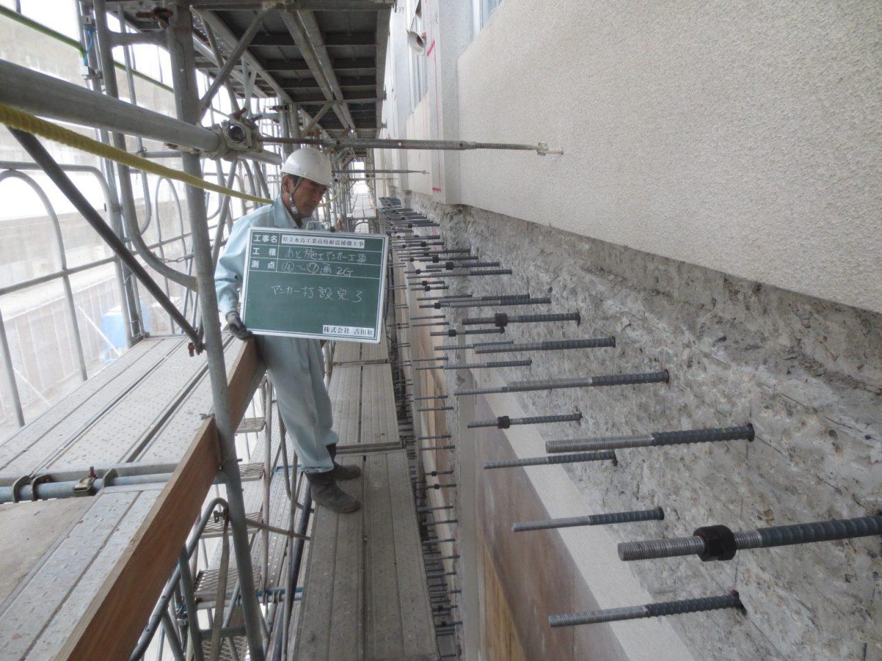耐震補強工事(ピタコラム工法) 県立水島工業高校電気科棟④-2・3・4耐震補強工事(3構面)