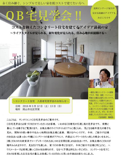 2016年3月今井邸見学会①