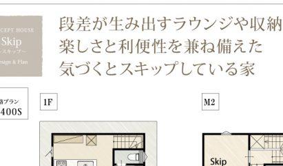 skip_s2400seye