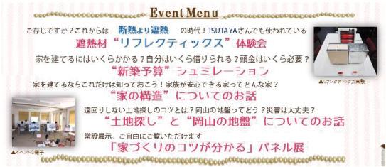イベント_03