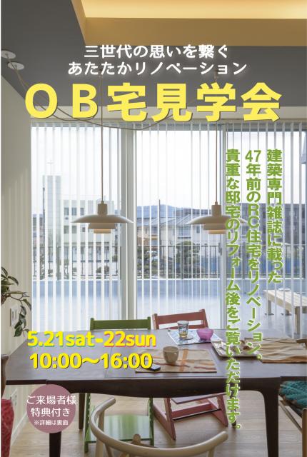 2016年5月中村邸見学会(表紙)ブログ用