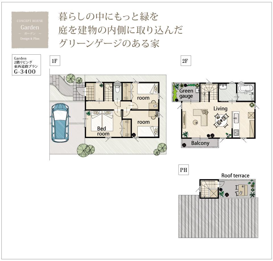 2階リビング・ルーフテラス/延床面積約25坪☆岡山で木造住宅を建てる