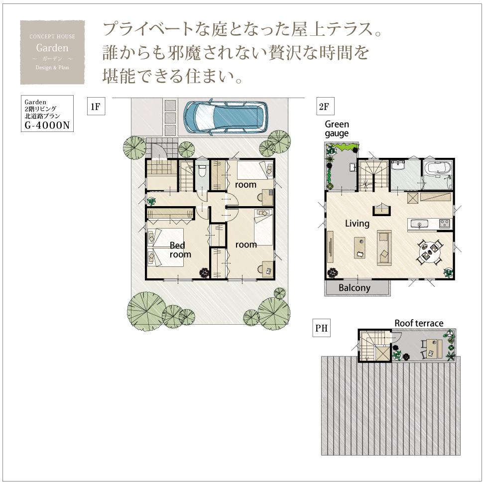2階リビング・北道路/延床面積約30坪☆岡山で木造住宅を建てるなら