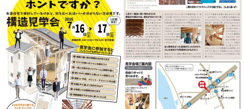201606構造見学会広告