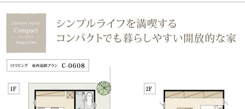 compact_c0608eye