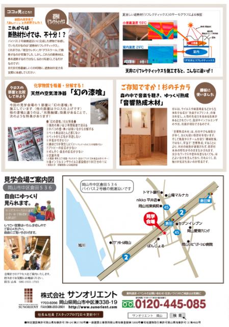201608完成見学会広告2_03
