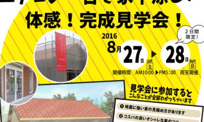 201608完成見学会広告1_03