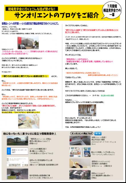 201608完成見学会広告4_03