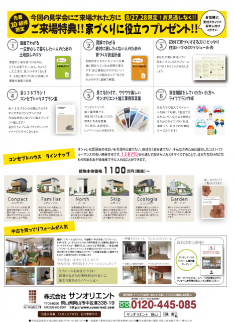 201608完成見学会広告3_03
