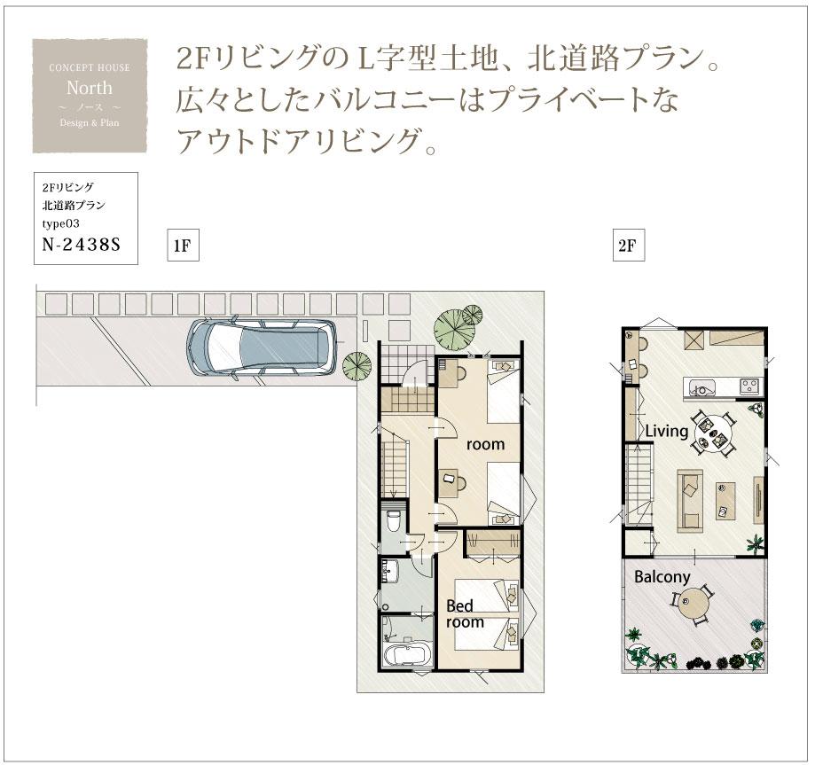 北玄関・2階リビング・l字型土地/延床面積25坪以下☆岡山で木造住宅を
