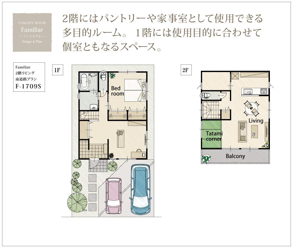 岡山の木造住宅なら!木造住宅間取りプラン・延床面積約30坪/使いやすい