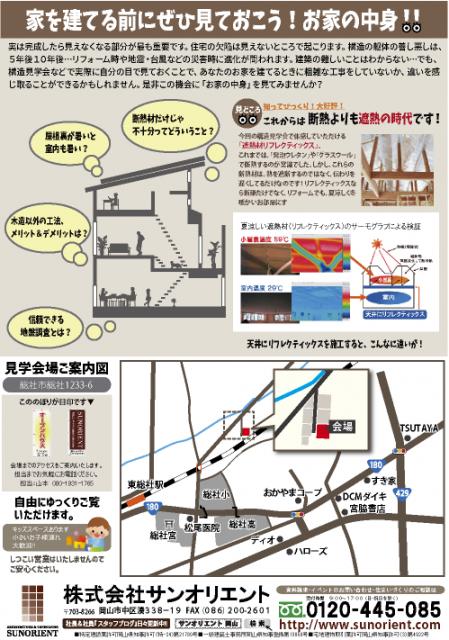 横山邸構造ブログ2