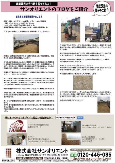 横山邸構造ブログ4