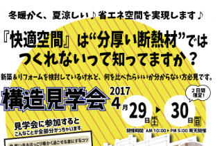 横山邸構造ブログ1