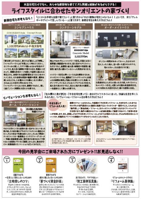 横山邸構造ブログ3