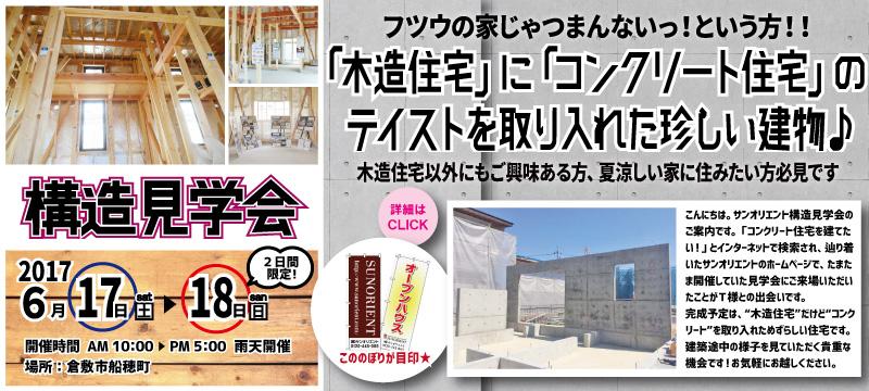 イベント_kouzou0617_18