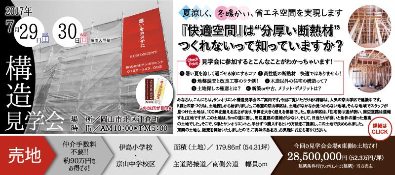 イベント_kouzou0729_30_01