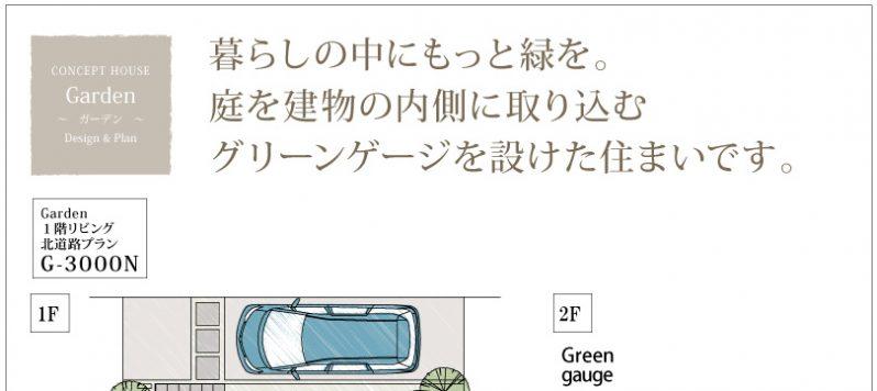 garden_g3000n eye
