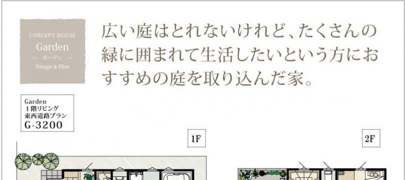 garden_g3200eye_03
