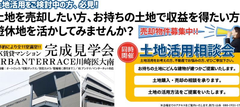 完成見学会ちらし_山陽折込_UT川崎医大南_表
