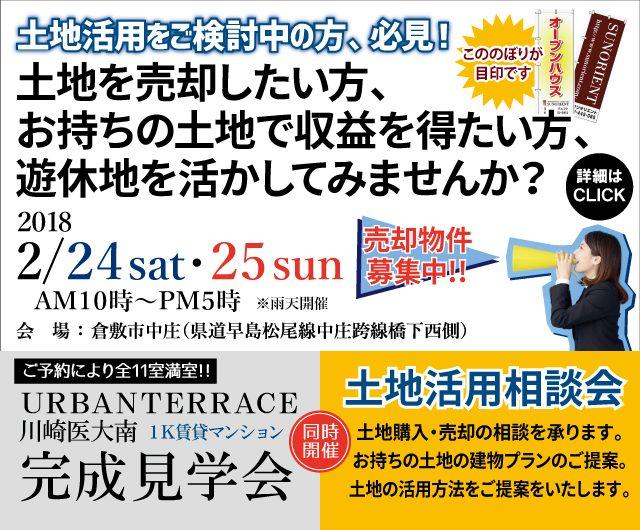 イベント_kansei_スマホ0224_25