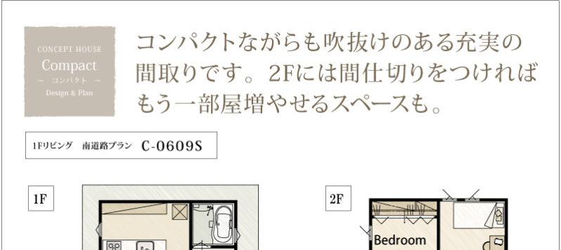 compact_c0609seye_03_01