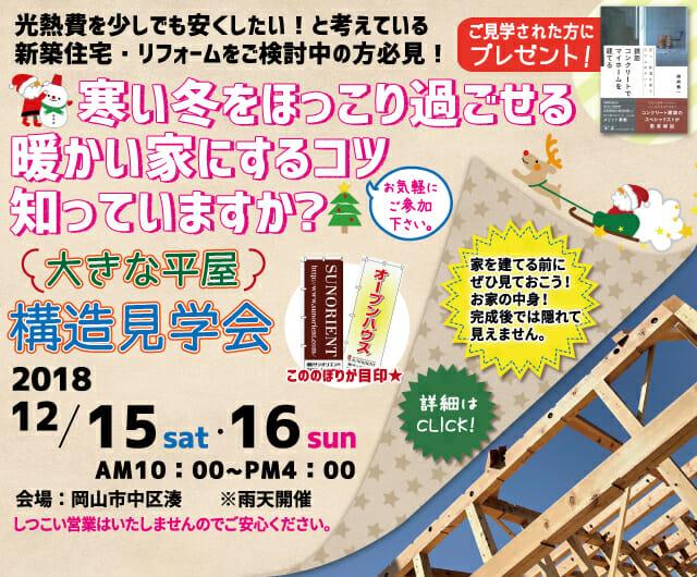 イベント_kouzou1215_16スマホ