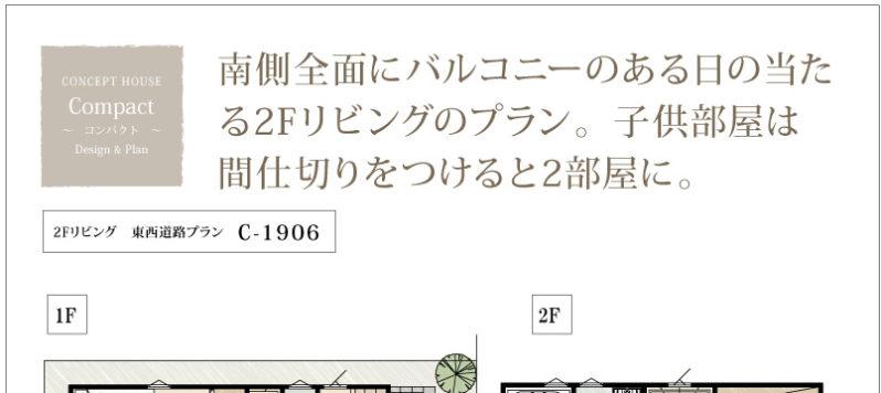 compact_c1906eye_03
