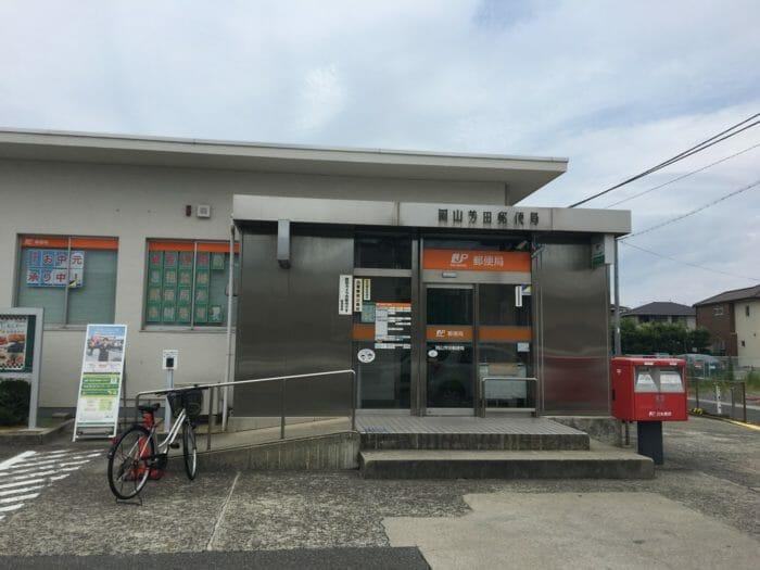 芳田郵便局