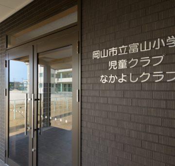 岡山市立富山小学校内児童クラブ室