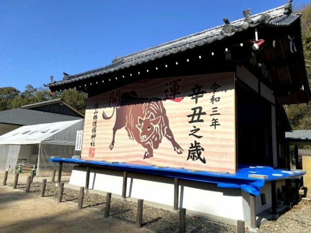 岡山県護国神社巨大絵馬