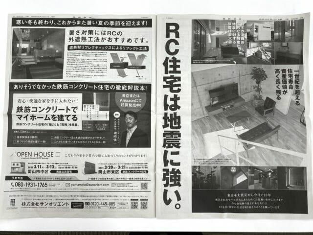 産経新聞見開き